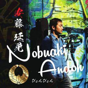 ぴょんぴょん-CDシングル
