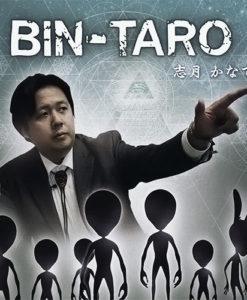 BIN-TARO-CDシングル